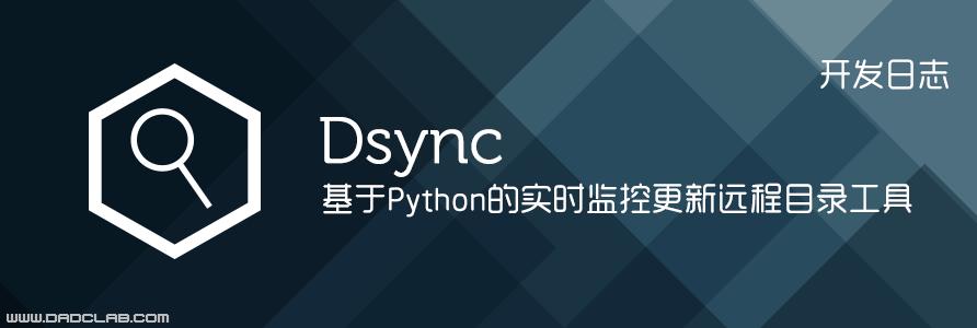 dsync1